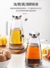 玻璃油壺防漏油瓶廚房家用不掛油調味料裝醬油小醋瓶不銹鋼大油罐【快速出貨】