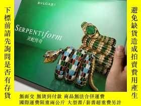 二手書博民逛書店SERPENTIform靈蛇傳奇罕見如新Y425866 成都博物館 成都博物館