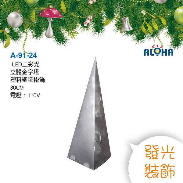 LED 發光造型燈 LED三彩光30cm立體金字塔塑料聖誕掛飾(110V) A-91-24