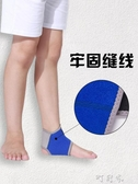 兒童運動護腳踝腳護腕護腳腕小孩女童扭傷護具護踝裸固定保護套男 雙十二免運