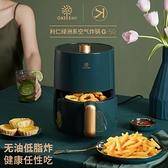 氣炸鍋 家用多功能智慧薯條機全自動大容量少油空氣電炸鍋 【免運快出】