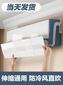擋風板 冷氣遮風板防直吹擋風板風口冷氣擋板風罩壁掛式防風通用T