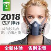 防毒面具防塵口罩噴漆甲醛化工氣體電焊工業異味【步行者戶外生活館】