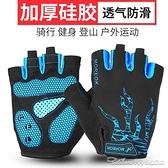 夏季戶外透氣自行車短指手套山地車騎行半指手套防滑男女通用裝備