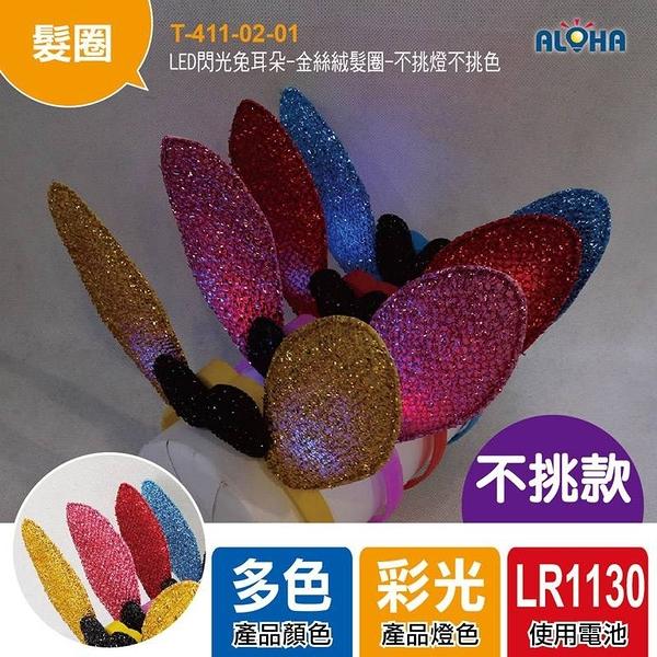 LED發光髮箍 尾牙/活動/花燈/演唱會 LED閃光兔耳朵-金絲絨髮圈-不挑燈不挑色(T-411-02-01)
