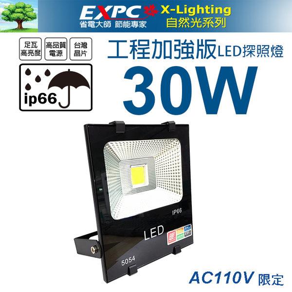 超殺價! 30W LED 防水厚款 探照燈 工程版 投光燈 舞台燈 (50W 100W 200W) X-LIGHTING