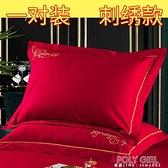 婚慶純棉枕套一對裝全棉枕頭套單人枕大紅刺繡加厚結婚新房枕芯套