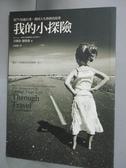 【書寶二手書T6/翻譯小說_IPR】我的小探險_何佩樺, 吉莉安.羅賓森