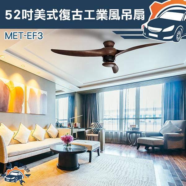 [儀特汽修]MET-EF3奢華北歐吊扇燈餐廳風扇 帶電臥室客廳美式復古工業風吊扇家用新品