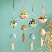 日式創意生日禮物女生臥室迷幻森林陶瓷風鈴掛飾鐵藝小籠子多肉 晴天時尚館