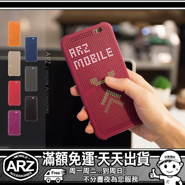 智能洞洞皮套(休眠/喚醒) HTC Butterfly 3 手機殼 B830x 蝴蝶3 Dot View 保護殼 掀蓋手機套 ARZ