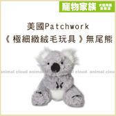 寵物家族-美國Patchwork《極細緻絨毛玩具》無尾熊15吋(啃咬/啾啾玩具)