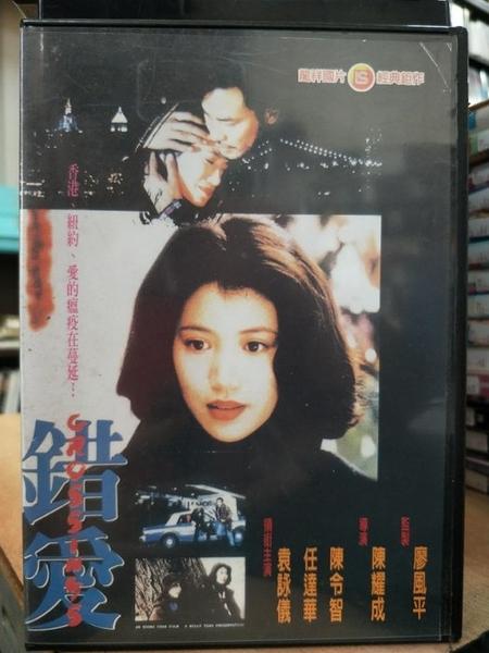挖寶二手片-P23-001-正版DVD-華語【錯愛】-任達華 袁詠儀 陳令智(直購價)