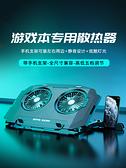 索皇筆記本散熱器底座降溫靜音電腦風扇游戲本水冷支架散熱墊排板 超商