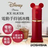 超下殺【日本DOSHISHA】Otona米奇電動手持刨冰機(紅) DHISD-18RDT