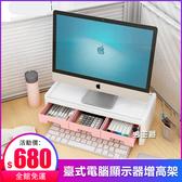 電腦螢幕架護頸臺式電腦增高架顯示器底座辦公室桌面收納盒屏幕抽屜置物架子XW 快速出貨