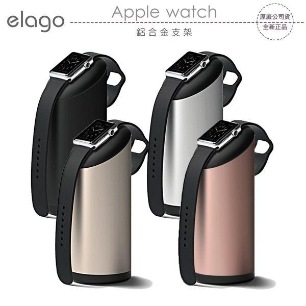 《飛翔3C》elago Apple watch 鋁合金支架〔公司貨〕立架 充電底座 展示架 線材收納 時尚精選