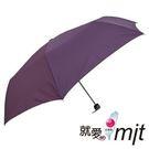 【微笑MIT】張萬春/張萬春洋傘-防風手開奈米超撥水傘 T3013-01(紫) 02700002-00005