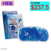 【醫康生活家】Rexicare 雙效冷熱凝珠敷墊SP-9102 ( 26x10.5cm)-4個組