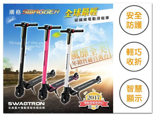 【1313健康館】碳纖維電動滑板車.美國NO1電動滑板品牌SWAGTRON SWAGGER潮格 旅遊吸睛器!出遊必備!
