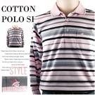 【大盤大】(P87268) 男士 現貨 條紋POLO衫 口袋保羅衫 優質 長袖棉衫 出國 體面 有加大尺碼