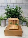 竹制小號鳥籠標準尺寸純手工打造適合養殖繡眼貝子YJT 【快速出貨】