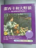【書寶二手書T5/兒童文學_QFT】潔西卡和大野狼─給會做惡夢的孩子_泰德‧洛比/著 , 黃嘉慈譯