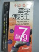 【書寶二手書T3/語言學習_HAH】生活英語-單字速記王_希伯崙編輯部