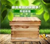 蜜蜂浸蠟標準十框杉木中蜂蜂箱2.0煮蠟蜂箱平箱養蜂工具一個Mandyc