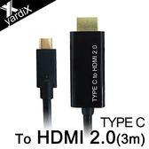 yardiX TYPE C 轉HDMI2 0 4K 電視高畫質影像轉接線3M