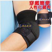 【ALEX】竹炭透氣護肘(1入) H-85