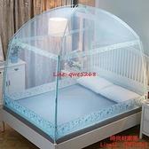 蒙古包蚊帳1.2米床上夏季全封閉拉鏈式1.5m1.8m床家用2米防摔支架【時尚好家風】