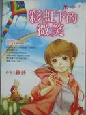 【書寶二手書T5/兒童文學_GRG】彩虹下的微笑_羅莎