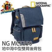 【24期0利率】NATIONAL GEOGRAPHIC 國家地理 NG MC 5350 地中海相機後背包 MC5350