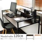 桌子 ★高機能工作電腦桌 ★原木搭白、胡桃搭黑 ★營造無印而乾淨的風格