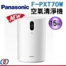 【信源】) 15坪【Panasonic 國際牌】naoneX空氣清淨機 F-PXT70W / FPXT70W