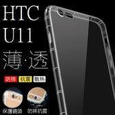 HTC 10 U11 U11 Plus U Ultra 空壓殼 防摔 氣墊 氣囊 殼 保護性高 軟套 散熱好【采昇通訊】