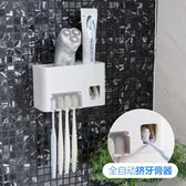 居家家全自動擠牙膏器套裝創意家用牙膏架置物架衛生間壁掛牙刷架  9號潮人館