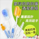 水壺奶瓶刷奶嘴刷清洗 360度可旋轉海綿洗滌五件組-JoyBaby