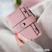 錢包女短款日韓小清新鉚釘抽卡零錢包搭扣學生錢包女    英賽爾3C