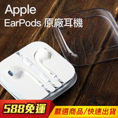 Apple EarPods 耳機 3.5mm i7 iPhone 7 Plus iPhone 6S 5S SE iPhone X
