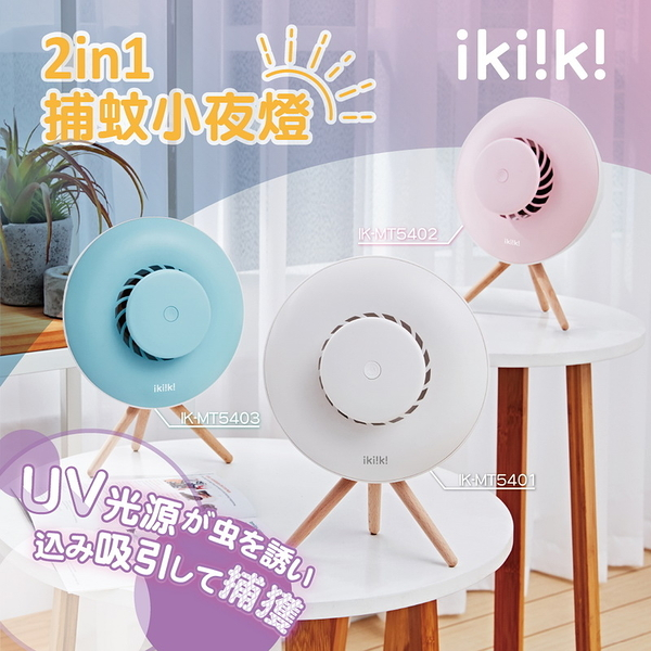 【ikiiki伊崎家電】2in1捕蚊小夜燈 IK-MT5401(白)、IK-MT5402(粉)、IK-MT5403(藍) 保固免運
