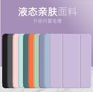 iPad 10.2/10.5/Air3筆槽保護套Mini(12345)通用三折液態硅膠平板Air4 10.9皮套iPad 5689通用