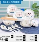 餐具套裝 可愛碗碟套裝18頭家用組合吃飯陶瓷餐具中式魚盤學生碗筷盤子 玫瑰