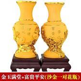 花瓶擺件客廳可插花 歐式家居簡約現代 酒柜沙金花瓶一對