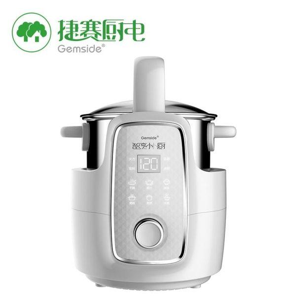 捷賽炒菜機全自動智慧炒菜鍋烹飪鍋家用做飯機器人多功能懶人鍋M1 220V   麻吉鋪