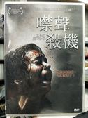 挖寶二手片-Y59-245-正版DVD-電影【噤聲殺機】-雀兒喜珍妮絲 羅伯特諾蘭 蘇菲亞班薩芙 珍波格