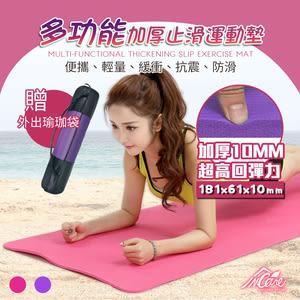【Incare】多功能加厚止滑運動墊/瑜珈墊/寶寶爬行墊-贈專用背帶紫