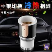 製冷杯 汽車冷暖車載貨車加熱製冷杯加熱杯旅行杯架智慧電加熱冷熱杯車家T