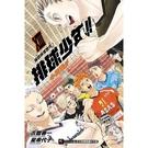排球少年!!小說版!! XIII採訪妖怪世代!13